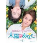 太陽のあなた DVD-BOXI 【DVD】