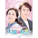 太陽のあなた DVD-BOXII 【DVD】