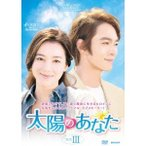 太陽のあなた DVD-BOXIII 【DVD】