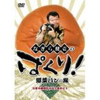なぎら健壱のぱくり!惣菜パンの旅 【DVD】