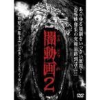 闇動画2 【DVD】