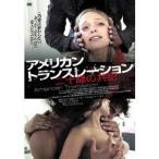 アメリカン トランスレーション 二十歳の共犯 【DVD】