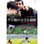 ケシ畑の小さな秘密 【DVD】