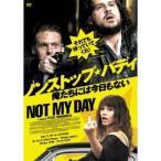 ノンストップ・バディ 【DVD】