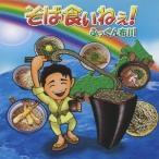 ふっくん布川/そば食いねぇ! 【CD】