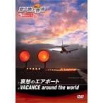 空の旅と音楽 Vol.1 哀愁のエアポート VACANCE around the world 【DVD】