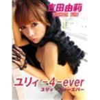 吉田由莉 ユリィ-4-ever 【DVD】