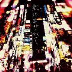 GOOD ON THE REEL/光にまみれて 【CD】