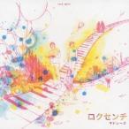 ロクセンチ/マドレーヌ 【CD】