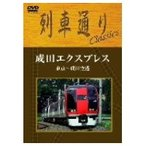 列車通りClassics 成田エクスプレス 東京〜成田空港 【DVD】