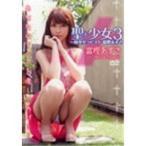 富樫あずさ 聖*少女 3 【DVD】