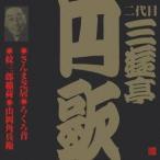 三遊亭円歌[二代目]/さんま芝居・ろくろ首・紋三郎稲荷・山岡角兵衛 【CD】