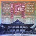 高野山声明の会/高野山の声明 大曼荼羅供 【CD】