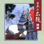 (伝統音楽)/日本の太鼓 特選 【CD】