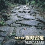 洗足学園音楽大学・邦楽アンサンブル/邦楽合奏曲 熊野古道 【CD】