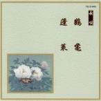 (伝統音楽)/鶴亀/蓬莱 【CD】