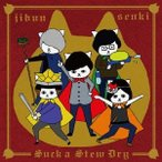 Suck a Stew Dry/ジブンセンキ 【CD】