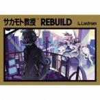 サカモト教授/REBUILD 【CD】