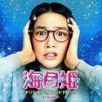 前山田健一/映画 海月姫 オリジナル・サウンドトラック 【CD】