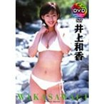 週刊ヤングサンデーDVD 井上和香/WAKASAWAGI 【DVD】