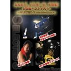 みちのく、バトラーツ、大日本 3団体ベストバウト 〜SELECTED3/FIRST COMPILATION〜  【DVD】