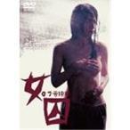女囚 07号玲奈 【DVD】