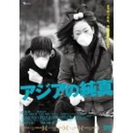アジアの純真 【DVD】