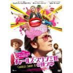 チャールズ・スワン三世の頭ン中 【DVD】