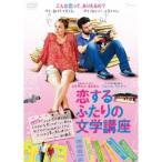 恋するふたりの文学講座 【DVD】