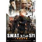 S.W.A.T.ユニット571 人質奪還作戦 【DVD】