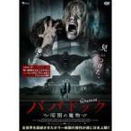 ババドック〜暗闇の魔物〜 【DVD】