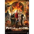 アドベンチャー・キングダム 〜未来の勇者と5つの試練〜 【DVD】