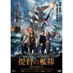 提督の艦隊 【DVD】