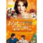 あなたのママになるために 【DVD】