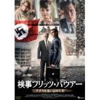 検事フリッツ・バウアー ナチスを追い詰めた男 【DVD】