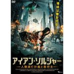 アイアン・ソルジャー 人類滅亡計画と救世主 【DVD】