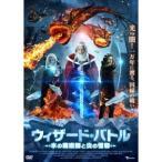 ウィザード・バトル 氷の魔術師と炎の怪物 【DVD】
