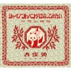 杏窪彌/ジャイアントパンダにのってみたい 【CD】