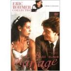 美しき結婚 【DVD】