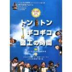 トントンギコギコ図工の時間 【DVD】