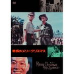 戦場のメリークリスマス 【DVD】
