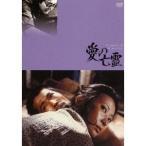 愛の亡霊 【DVD】