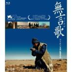 無言歌 【Blu-ray】