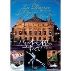 パリ・オペラ座のすべて 【DVD】
