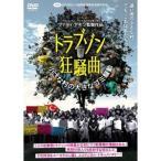 トラブゾン狂騒曲 〜小さな村の大きなゴミ騒動〜 【DVD】