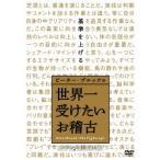 ピーター・ブルックの世界一受けたいお稽古 【DVD】