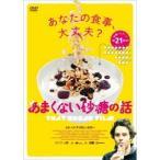 あまくない砂糖の話 【DVD】