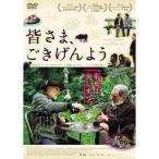 皆さま、ごきげんよう 【DVD】