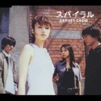 GARNET CROW/スパイラル 【CD】