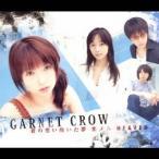 GARNET CROW/君の思い描いた夢 集メル HEAVEN 【CD】